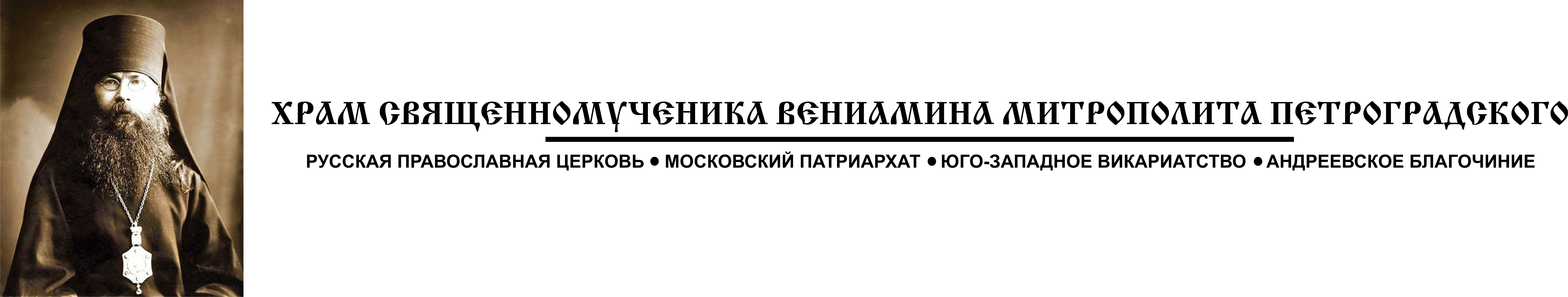 Logo Veniamin
